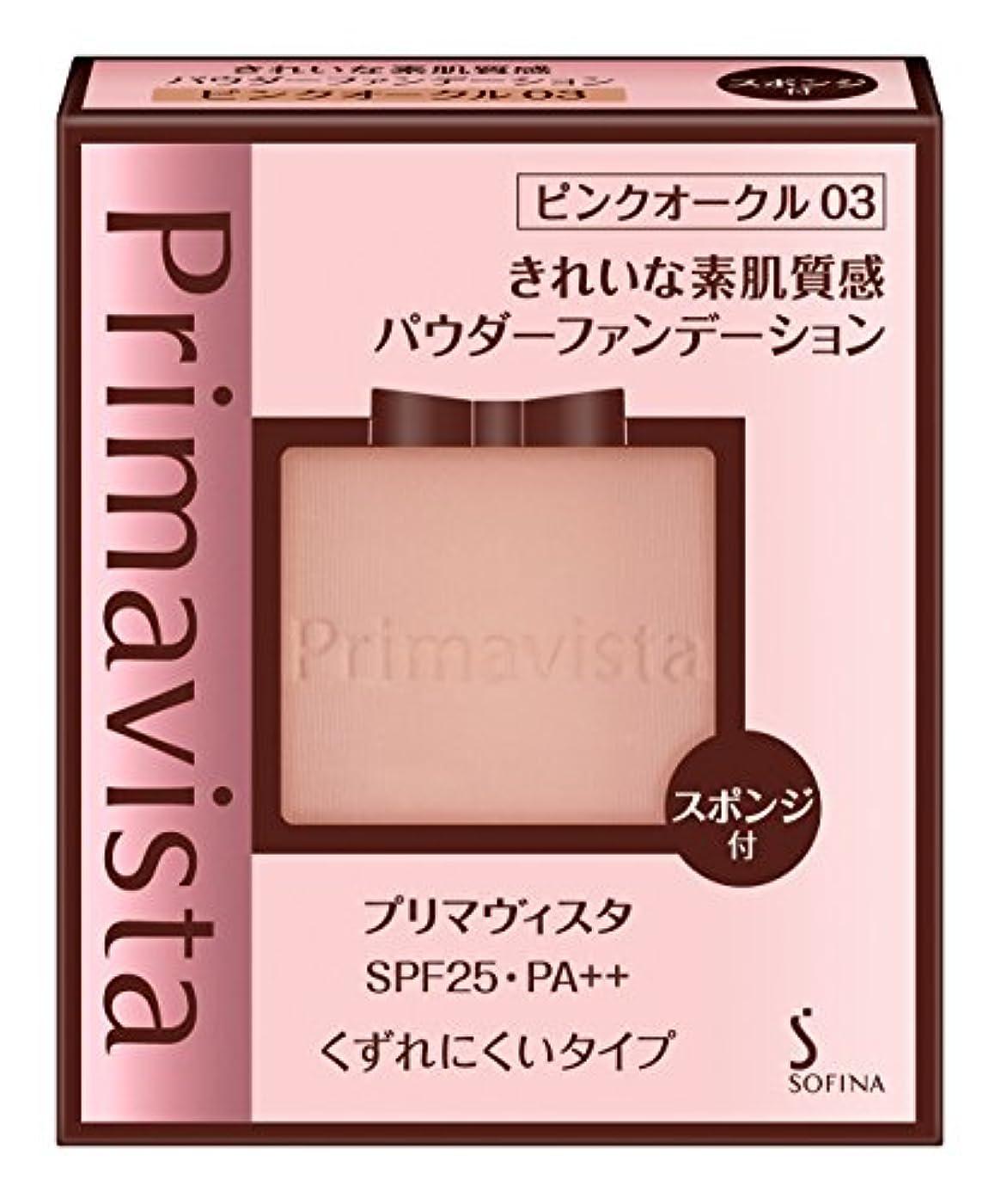 モザイク静かな共産主義者プリマヴィスタ きれいな素肌質感パウダーファンデーション ピンクオークル03 SPF25 PA++ 9g