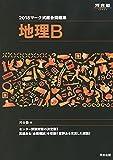 マーク式総合問題集地理B 2018 (河合塾シリーズ)