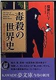 毒殺の世界史―童話より恐ろしい暗殺実話 (KAWADE夢文庫)