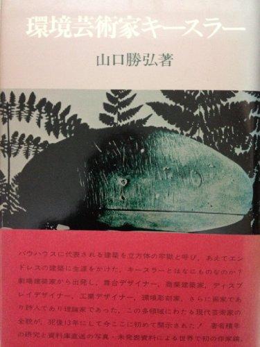 環境芸術家キースラー (1978年)