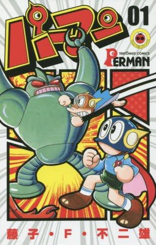 パーマン (1) (てんとう虫コミックス)