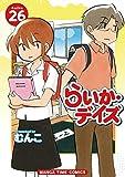 らいか・デイズ コミック 1-26巻セット
