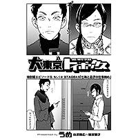 大東京トイボックス 特別編エピソード5 もしくはSTAGE4.5 「七海と品子の仕事納め」 (バーズコミックス)