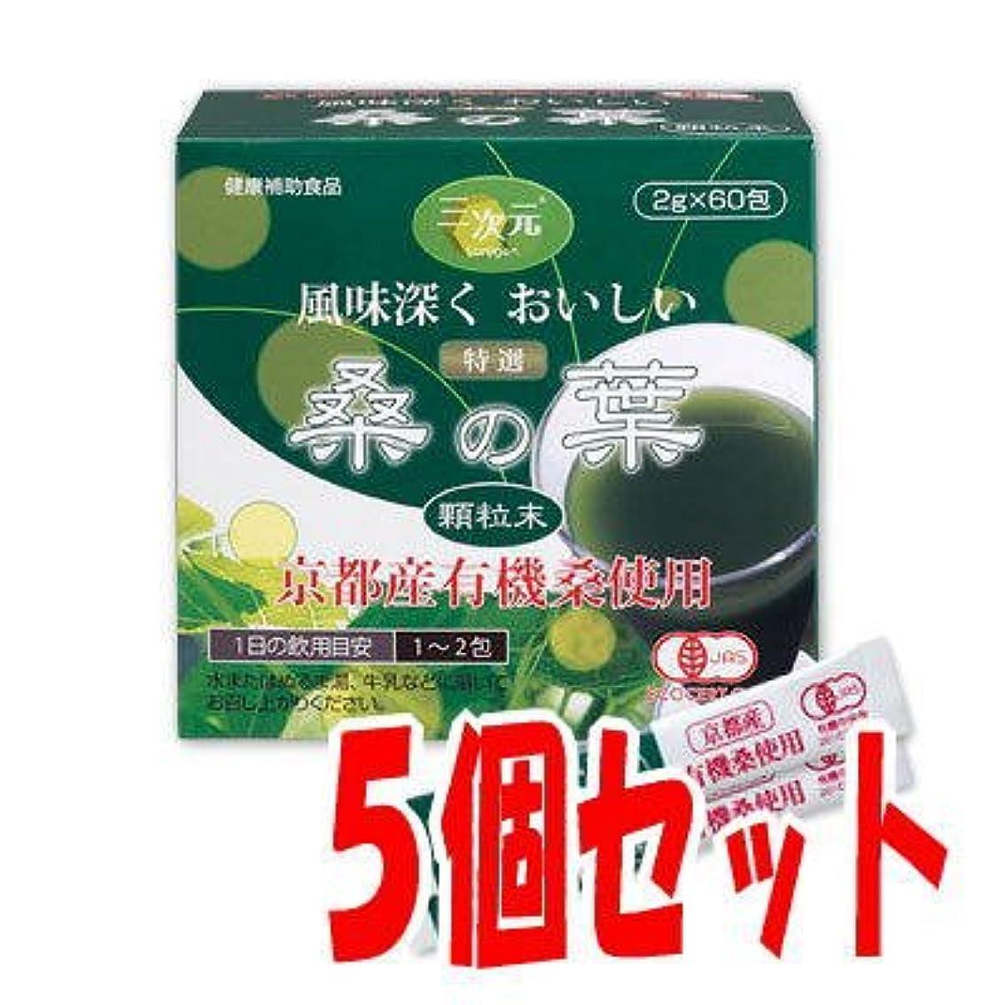 キャリッジ恐ろしいですたくさんの特選「桑の葉」顆粒末1箱60包入×5箱セット 国産(京都産)有機桑使用 苦くなく風味深くおいしい青汁