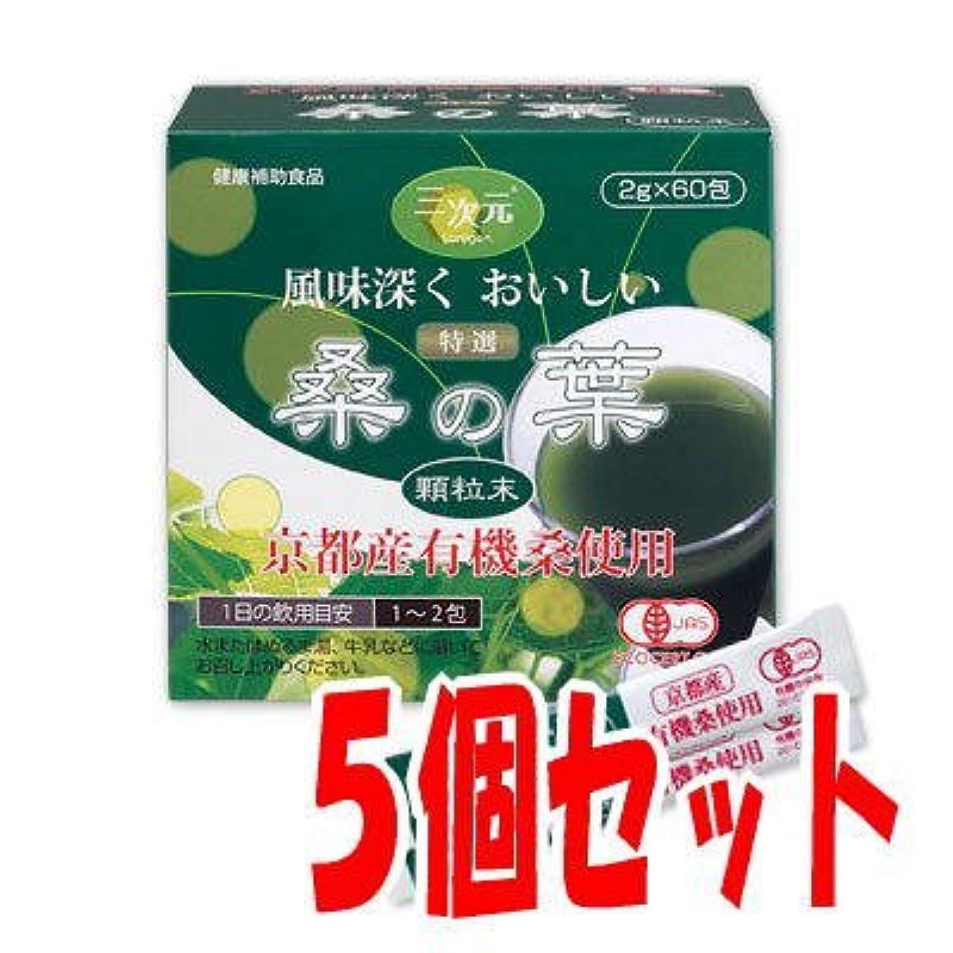 特選「桑の葉」顆粒末1箱60包入×5箱セット 国産(京都産)有機桑使用 苦くなく風味深くおいしい青汁