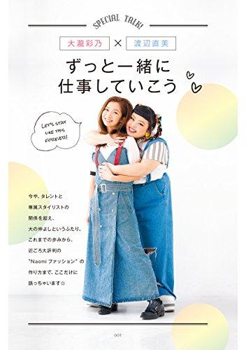ぽっちゃり女子のファッションbook