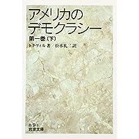 アメリカのデモクラシー〈第1巻(下)〉 (岩波文庫)