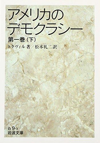 アメリカのデモクラシー〈第1巻(下)〉 (岩波文庫)の詳細を見る