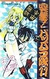 突撃!パッパラ隊 11 (ガンガンコミックス)