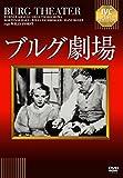 ブルグ劇場 [DVD]
