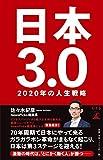 日本3.0 2020年の人生戦略 画像
