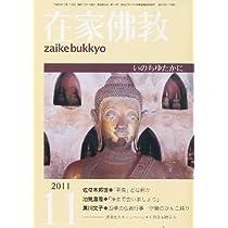 在家仏教 2011年 11月号 [雑誌]