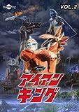 アイアンキング Vol.2[DVD]