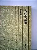 古代史試論 (1973年) (唐木順三文庫〈12〉)