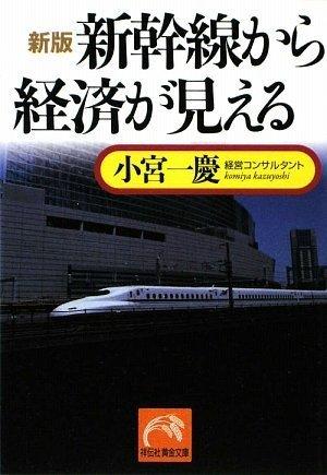新版 新幹線から経済が見える (祥伝社黄金文庫)の詳細を見る