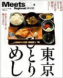 東京ひとりめし―街なかのひとりごはんを解決! (えるまがMOOK ミーツ・リージョナル別冊 東京篇) 画像