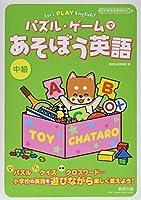 Let's PLAY English! パズル・ゲームであそぼう英語 中級 (Let's PLAY English!)