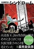 シンドローム(キノブックス文庫) (キノブックス文庫 さ 2-1)