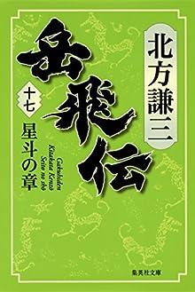 岳飛伝 十七 星斗の章 (集英社文庫)
