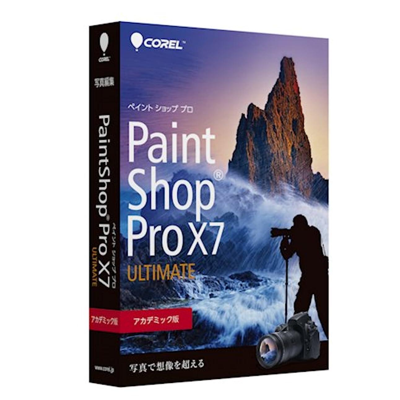 ヒープ雑草頬Corel PaintShop Pro X7 Ultimate アカデミック版