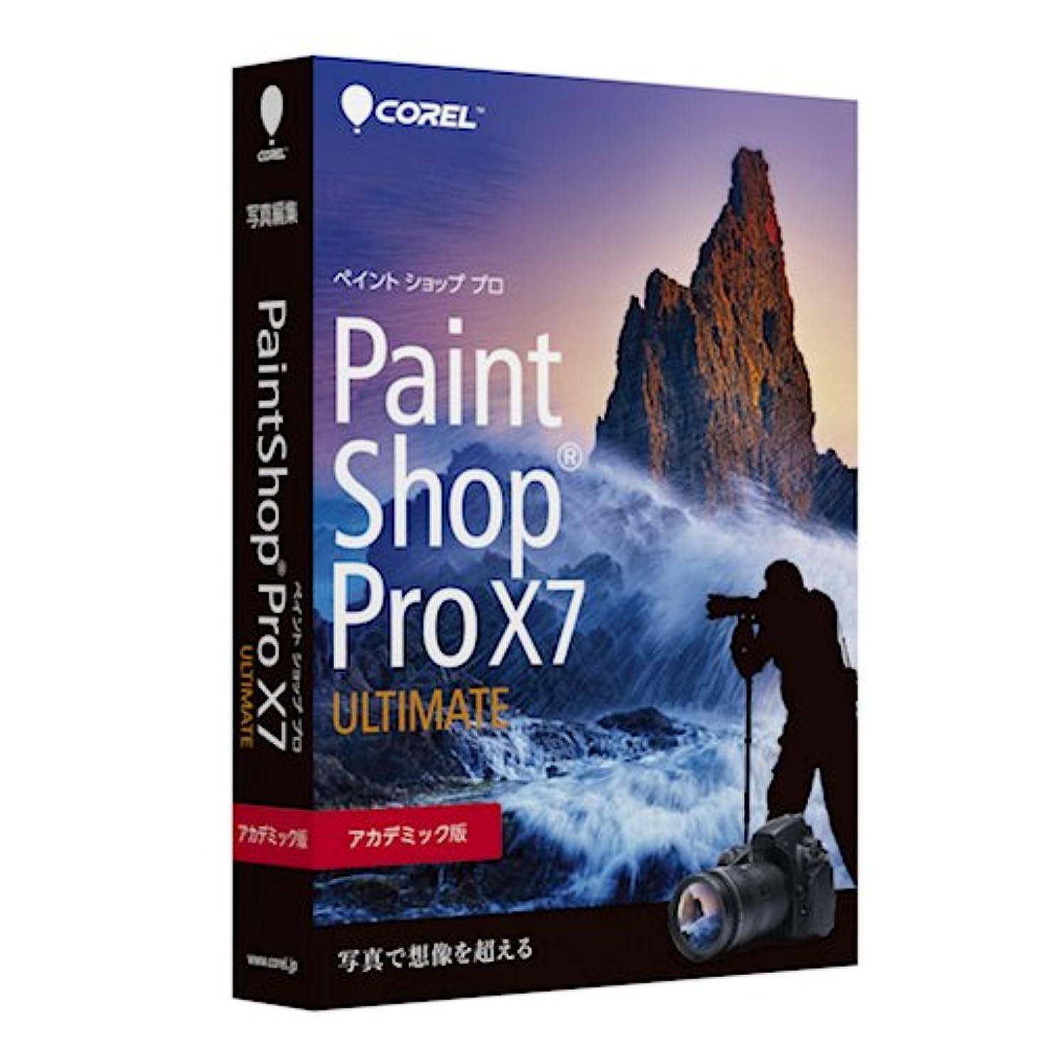 ゾーン味付けデイジーCorel PaintShop Pro X7 Ultimate アカデミック版