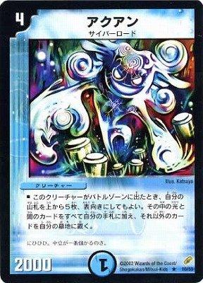 デュエルマスターズ/DM-04/10/R/アクアン