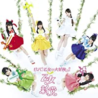 ビバ ! 乙女の大冒険っ!! 初回限定盤B(CD+DVD)