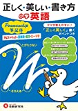正しく美しい書き方 小学英語 ペンマンシップ 筆記体: ママが教えやすい