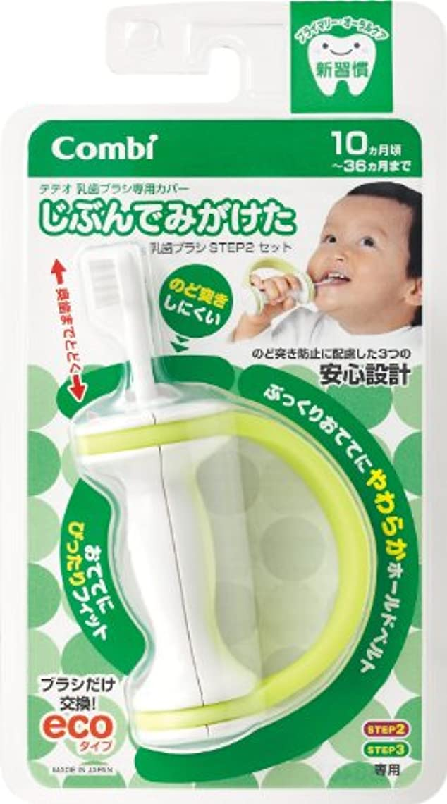 引退した傾く周術期【日本製】コンビ Combi テテオ teteo じぶんでみがけた 乳歯ブラシ STEP2セット (10ヵ月頃~36ヵ月対象) のど突きしにくい安心設計