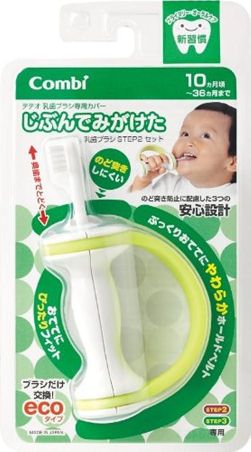 大混乱人差し指マネージャー【日本製】コンビ Combi テテオ teteo じぶんでみがけた 乳歯ブラシ STEP2セット (10ヵ月頃~36ヵ月対象) のど突きしにくい安心設計