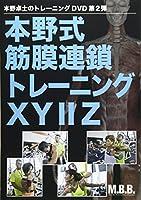 DVD>本野式筋膜連鎖トレーニングXY2Z―本野卓士のトレーニングDVD第2弾 (<DVD>)