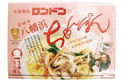 お食事処ロンドンの 愛媛県八幡浜ちゃんぽん 生ラーメン 3食入り スープ付