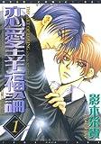 恋愛幸福論 (1) (ディアプラス・コミックス)