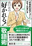 出口 汪の「好かれる! 」敬語術 (SB文庫)