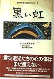 黒い虹―阪神大震災遺児たちの一年