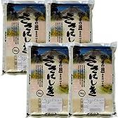 【平成23年産】 ささにしき 山形県村山市鈴木農園産 (20kg(キロ)(5kg×4袋))
