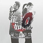『龍が如く0 誓いの場所』80's Hits! Collection