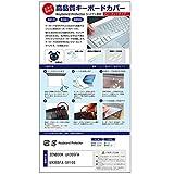メディアカバーマーケット ASUS ZENBOOK UX305FA UX305FA-5Y10S【13.3インチ(1920x1080)】機種用 【シリコンキーボードカバー フリーカ..