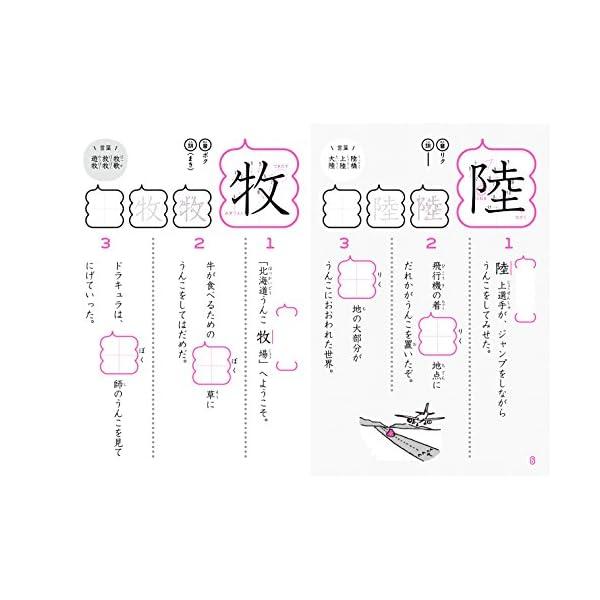 日本一楽しい漢字ドリル うんこ漢字ドリル 小学4年生の紹介画像8
