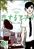 【フルカラー】恋するアプリ Love Alarm(分冊版) 【第8話】 鳴る前 (ぶんか社コミックス)