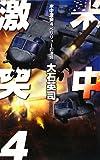 米中激突4 - ペリリューの激闘 (C・NOVELS)