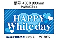 HAPPY White day 横幕 450×900mm(日本ブイシーエス)VY-3035