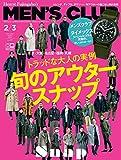 MEN'S CLUB (メンズクラブ) 2020年2・3月合併号 (2019-12-24) [雑誌]