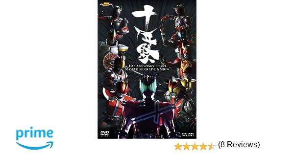 Amazon.co.jp | MASKED RIDER LI...
