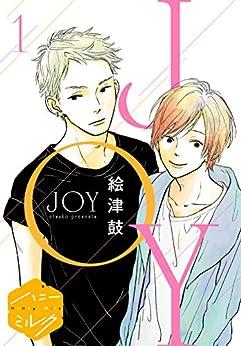 [絵津鼓]のJOY 分冊版(1) (ハニーミルクコミックス)