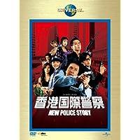 香港国際警察/NEW POLICE STORY (ユニバーサル・ザ・ベスト:リミテッド・バージョン) 【初回生産限定】