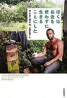 アメリカ 27年間 森で生活に関連した画像-09