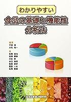 わかりやすい食品の基礎と機能性 分析法