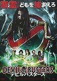 デビルバスターズ [DVD]