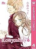 I Love you Baby 4 (マーガレットコミックスDIGITAL)